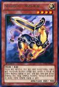 BujingiQuilin-JOTL-KR-R-1E