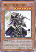 EndymiontheMasterMagician-SD16-KR-UR-1E