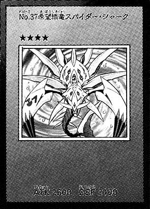 File:Number37HopeWovenDragonSpiderShark-JP-Manga-ZX.png