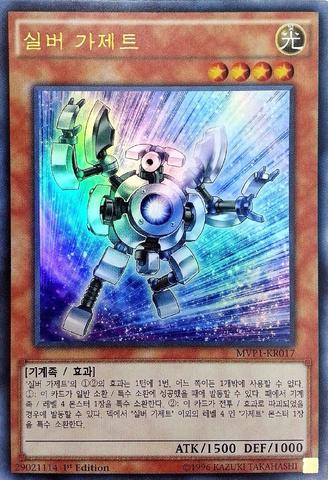 File:SilverGadget-MVP1-KR-UR-1E.png