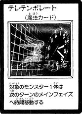File:Teletemporate-JP-Manga-R.png