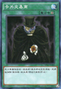 CardTrader-SP03-TC-C