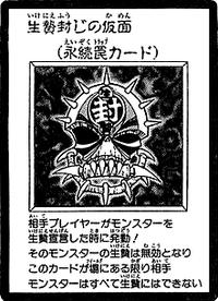 MaskofRestrict-JP-Manga-DM