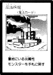 File:Oil-JP-Manga-GX.jpg
