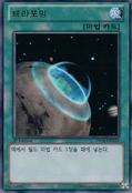 Terraforming-DS14-KR-UR-1E-M