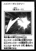 HyperGalaxy-JP-Manga-ZX