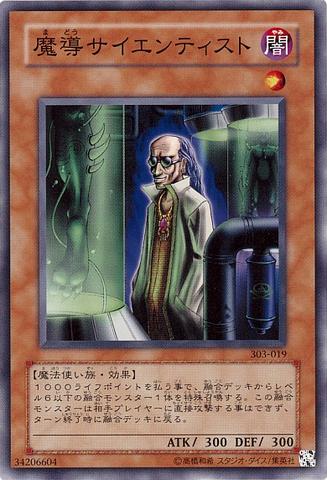 File:MagicalScientist-303-JP-C.png