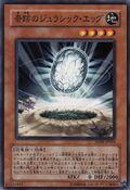 MiracleJurassicEgg-SD09-JP-C