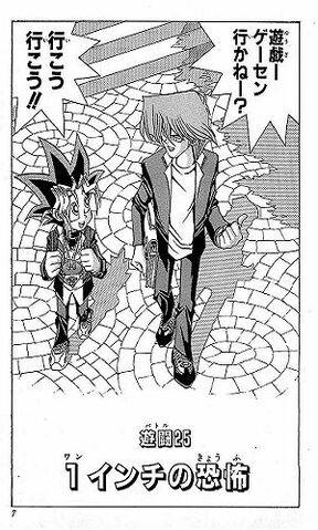 File:YuGiOh!Duel025.jpg