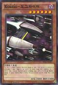 KozmoDOGFighter-EP16-KR-C-1E