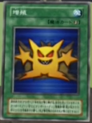 File:Multiply-JP-Anime-GX.png