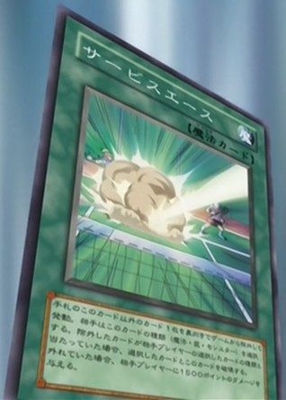 File:ServiceAce-JP-Anime-GX.png