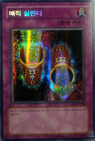 File:MagicCylinder-LON-KR-ScR-UE-Reprint.png