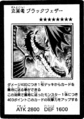 BlackfeatherDarkrageDragon-JP-Manga-5D.png