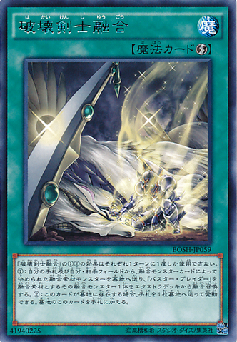 File:DestructionSwordsmanFusion-BOSH-JP-R.png