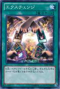 Exchange-15AY-JP-C