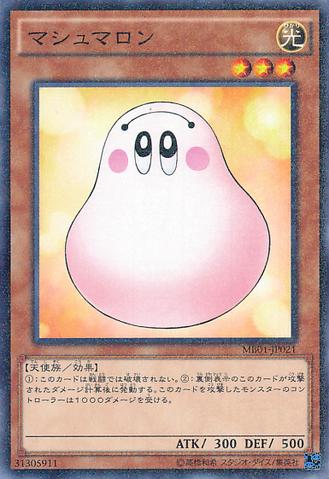 File:Marshmallon-MB01-JP-MLR.png