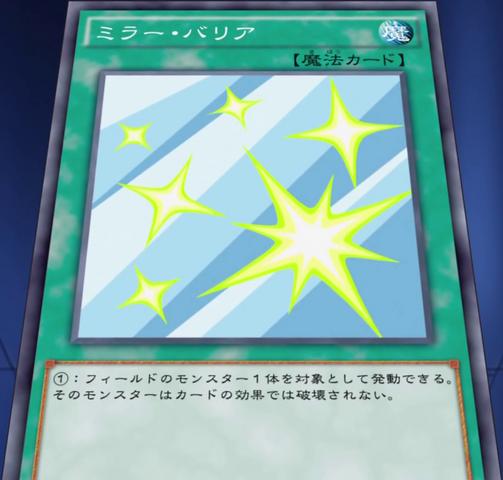 File:MirrorBarrier-JP-Anime-AV.png