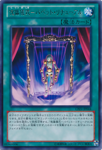 File:PuppetRitual-CPZ1-JP-R.png