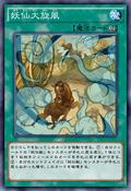 YosenWhirlwind-JP-Anime-AV