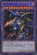 FiveHeadedDragon-MP01-JP-MLSR