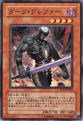 DarkGrepher-EXP1-JP-C
