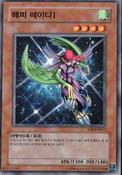HarpieLady1-SD8-KR-C-UE
