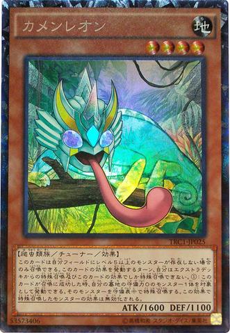 File:MaskedChameleon-TRC1-JP-CR.png