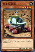 PlanetPathfinder-SR03-JP-C