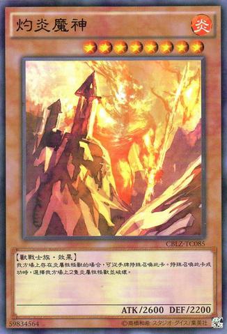 File:BonfireColossus-CBLZ-TC-C.png