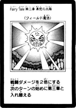 File:FairyTaleChapter2SeethingSun-JP-Manga-5D.jpg