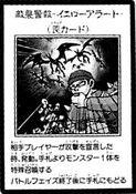 IntruderAlarmYellowAlert-JP-Manga-R