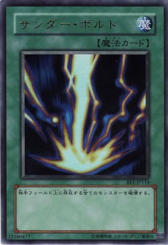 File:Raigeki-BE1-JP-UR.png