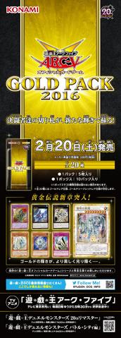 File:GS16-Poster-JP.png