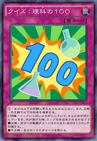 File:QuizActionSciencefor100-JP-Anime-AV.png