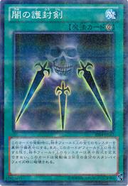 SwordsofConcealingLight-AT04-JP-NPR