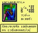 The 13th Grave (DM2)
