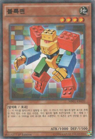 File:Blockman-MB01-KR-MLR-1E.png