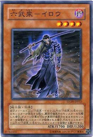 File:TheSixSamuraiIrou-STON-JP-C.jpg