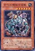 AncientGearGadjiltronChimera-SD10-JP-C