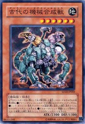 File:AncientGearGadjiltronChimera-SD10-JP-C.jpg