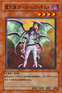 DarklordNurseReficule-JP-Anime-GX