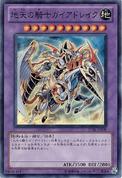GaiaDraketheUniversalForce-STBL-JP-SR