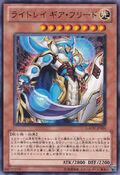 LightrayGearfried-GAOV-JP-C