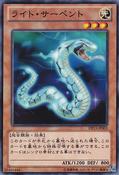 Lightserpent-DP13-JP-C
