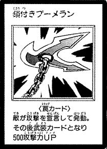 File:KunaiwithChain-JP-Manga-DM.png