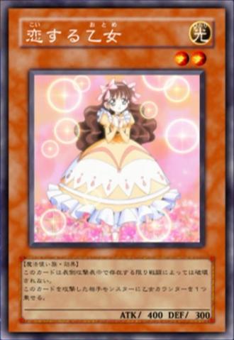 File:MaideninLove-JP-Anime-GX.png