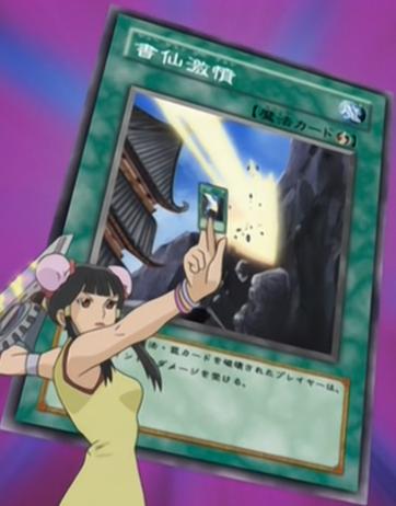 File:MysticEruption-JP-Anime-DM.png