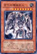 AncientGearGolem-SD10-JP-C