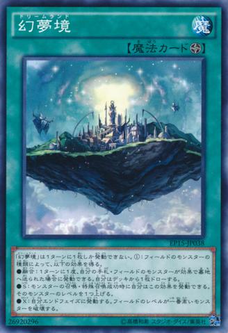 ファイル:Dreamland-EP15-JP-C.png